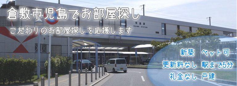 児島駅周辺でのお部屋探しは㈱コメンドオオモリへ